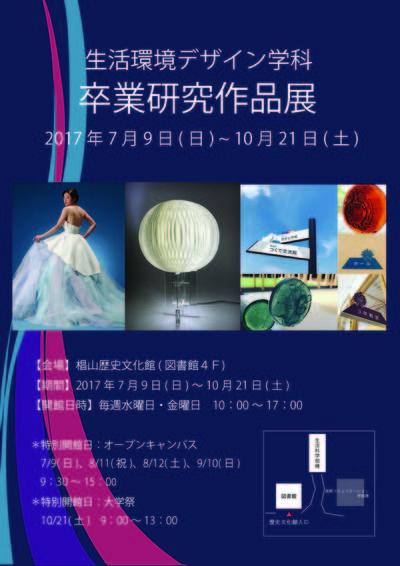 H29_歴史文化館A3_最終.jpg